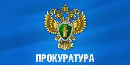 Колпашевский городской прокурор принял меры по защите прав пенсионера на компенсацию расходов к месту отдыха и обратно.
