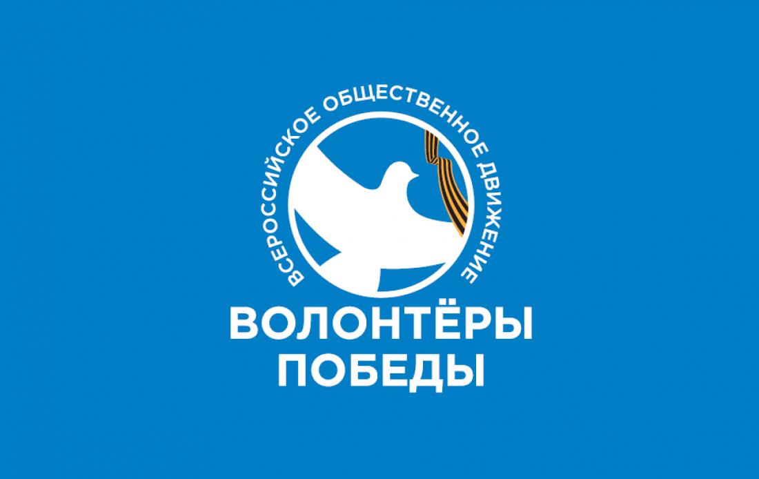 Всероссийское общественное движение «Волонтеры Победы»