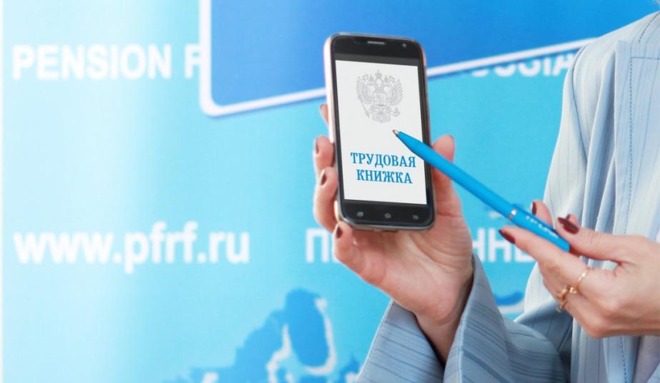 Более 441 тысячи жителей региона перешли на электронные трудовые книжки