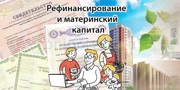 Правительство РФ упростило доступ к рефинансированию ипотеки для получателей материнского капитала